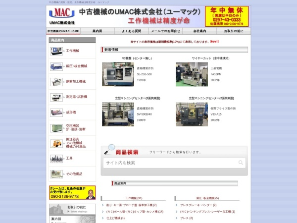 Screenshot of www.umac.co.jp