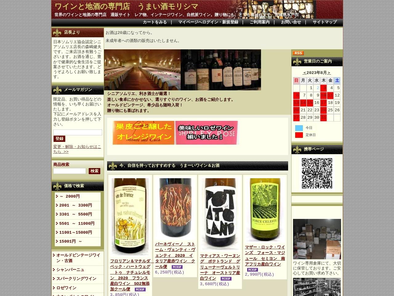 世界のワインと地酒の専門店 通販 うまい酒モリシマ