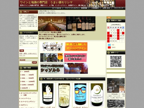 Screenshot of www.umaisake.co.jp