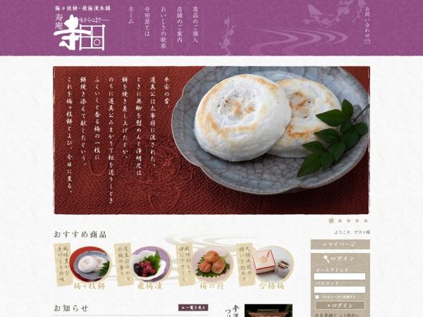Screenshot of www.umegaemochi.co.jp