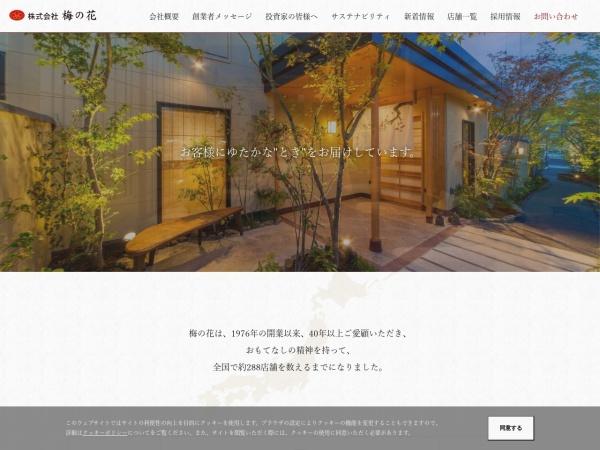 http://www.umenohana.co.jp/index.html