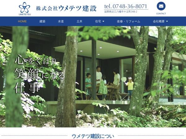 Screenshot of www.umetetsu.com