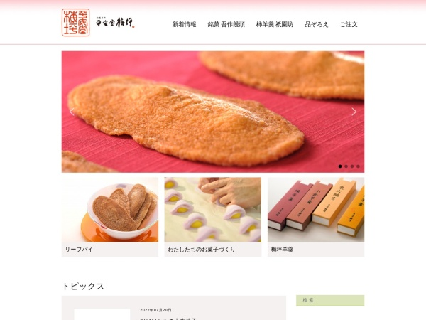 Screenshot of www.umetsubo.com