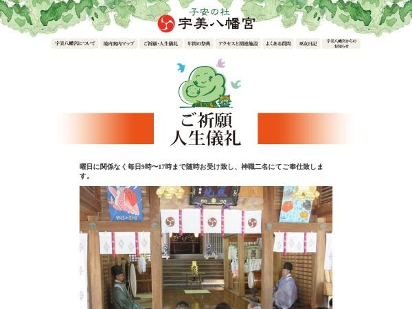 Screenshot of www.umi-hachimangu.or.jp