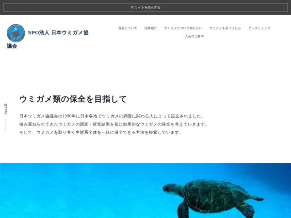 Screenshot of www.umigame.org