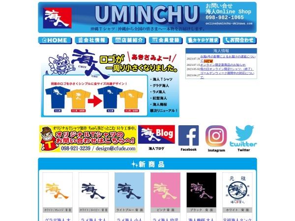 http://www.uminchu-okinawa.com