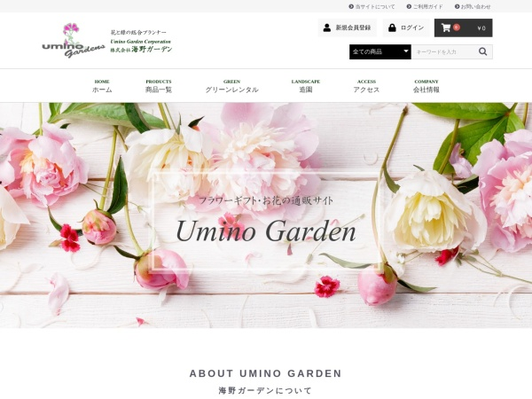 Screenshot of www.uminogarden.com