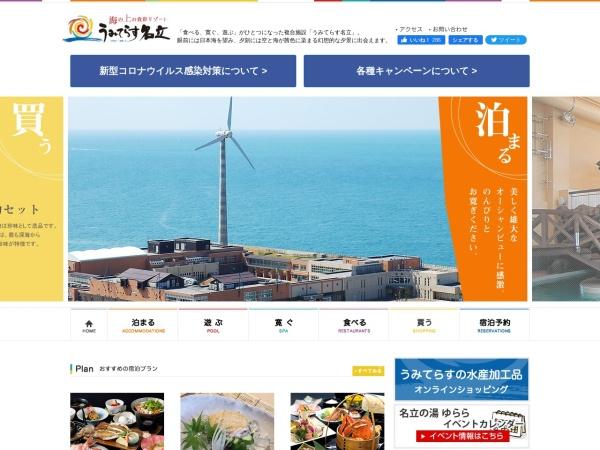 Screenshot of www.umiterasu.co.jp