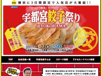 http://www.unei-jimukyoku.jp/gyoza/yokohama2017/
