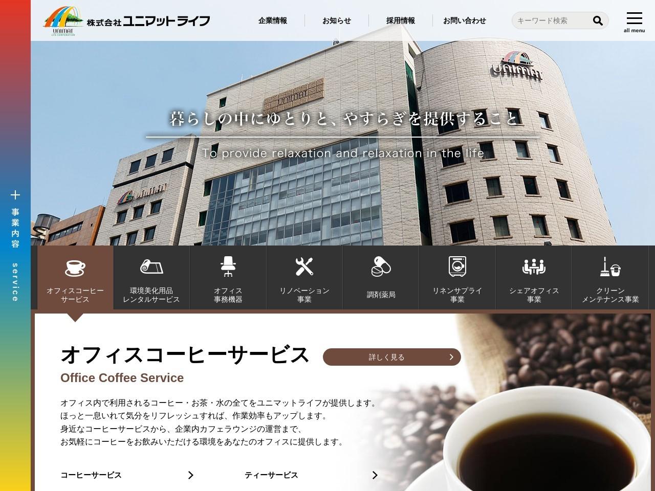 株式会社ユニマットライフ/仙台営業所