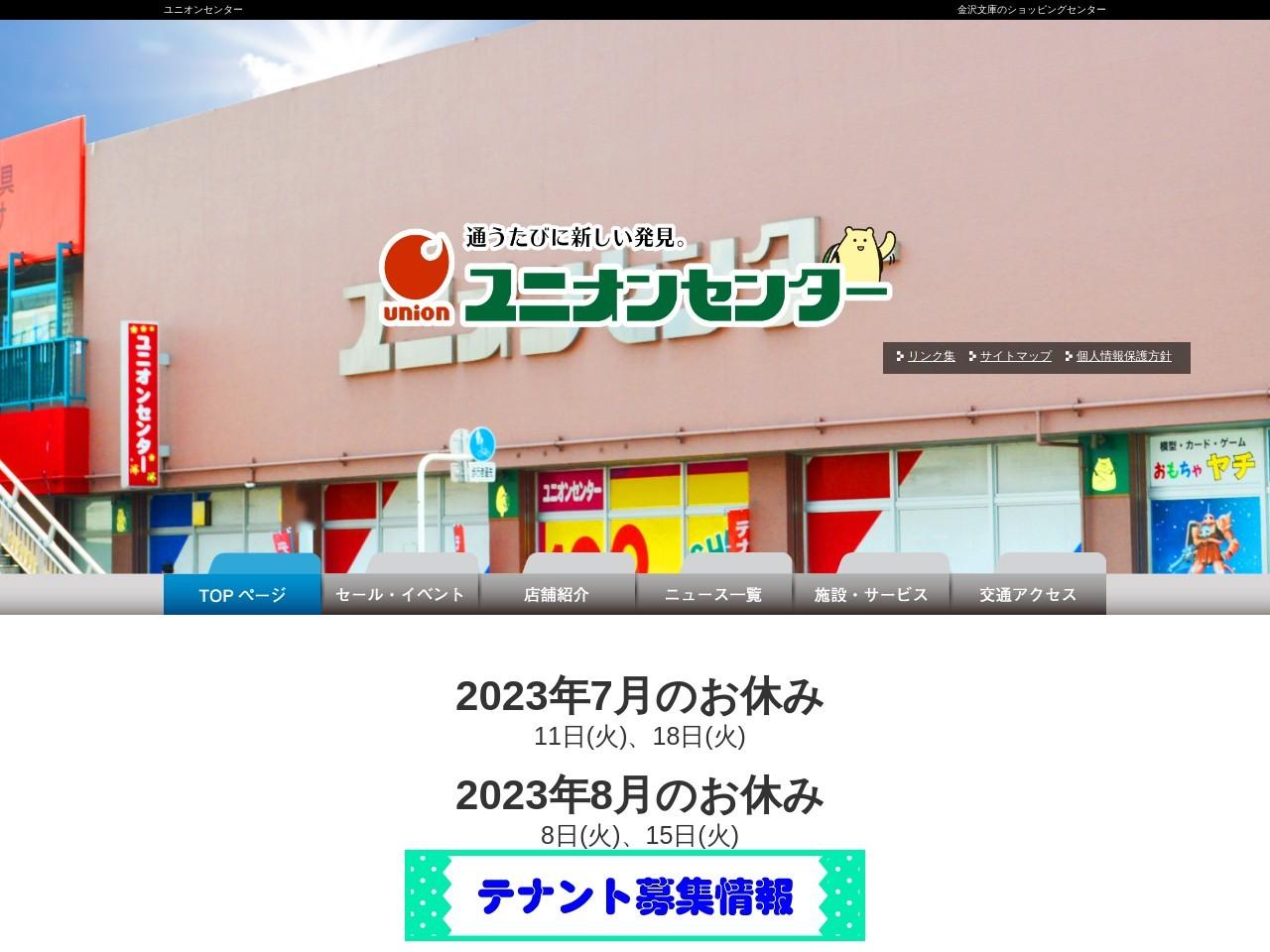 ユニオンセンター | 金沢文庫のショッピングセンター