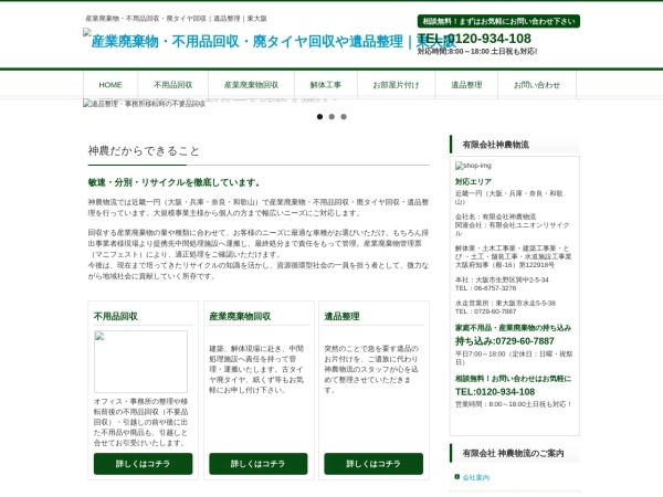Screenshot of www.union-recycle.net