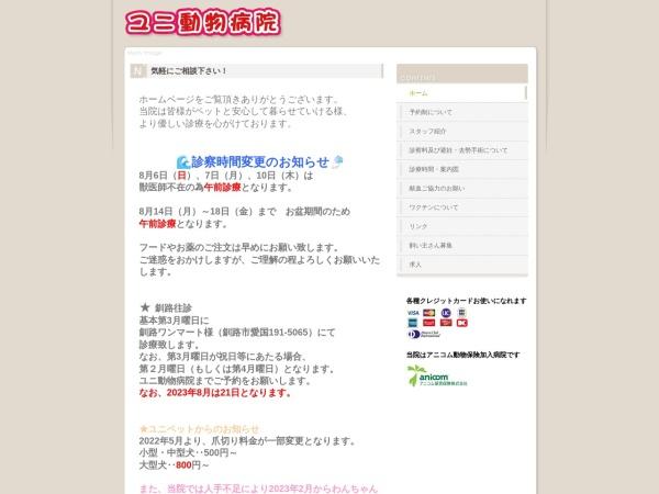 http://www.unipet.jp/