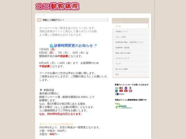 Screenshot of www.unipet.jp
