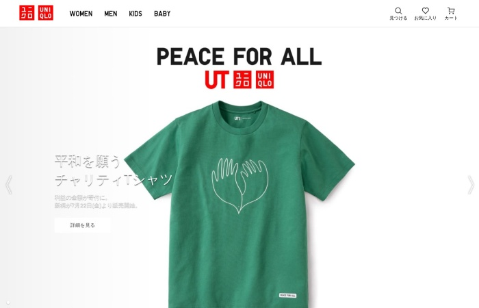 Screenshot of www.uniqlo.com