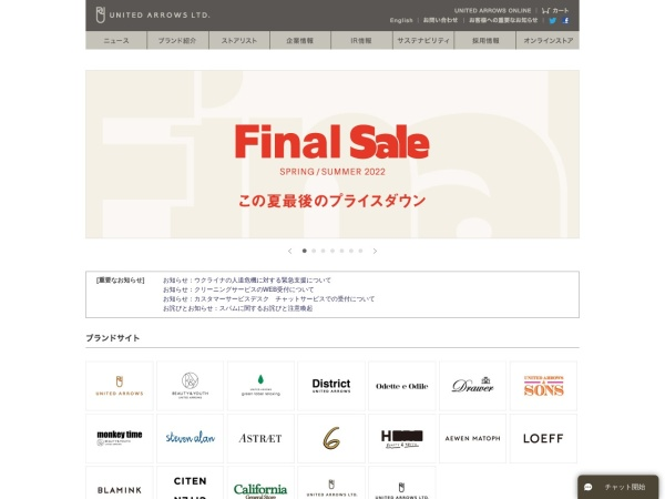 http://www.united-arrows.co.jp/index.html