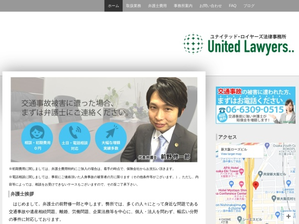 Screenshot of www.united-law.com