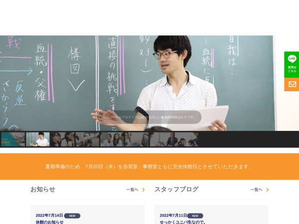 Screenshot of www.univ-aca.com