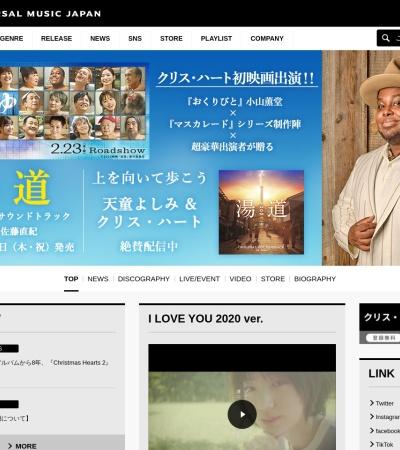 http://www.universal-music.co.jp/chris-hart
