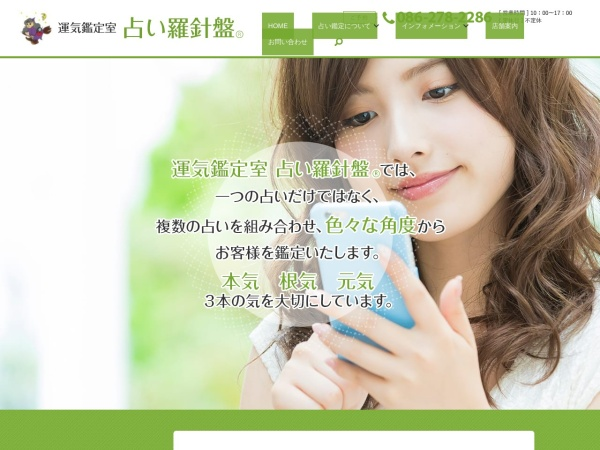 Screenshot of www.unki-rashinban.com
