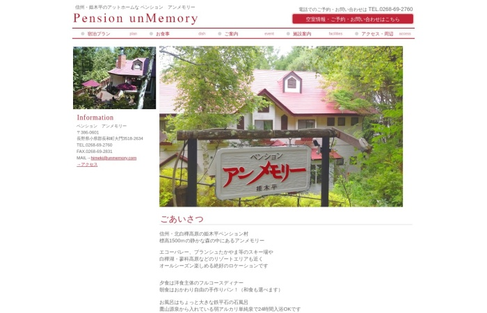 Screenshot of www.unmemory.com