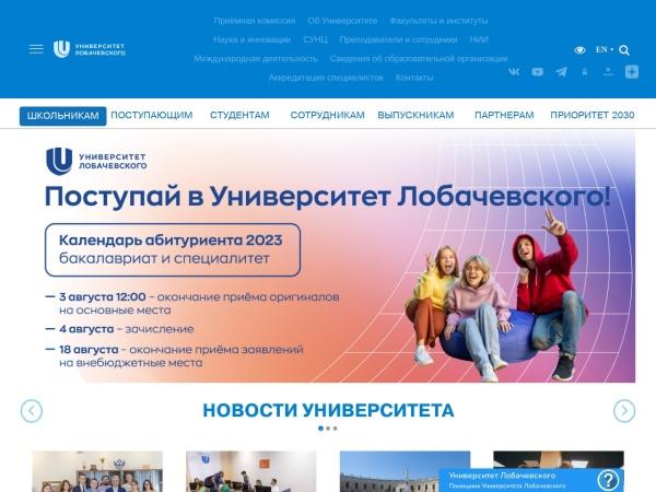 Screenshot of www.unn.ru