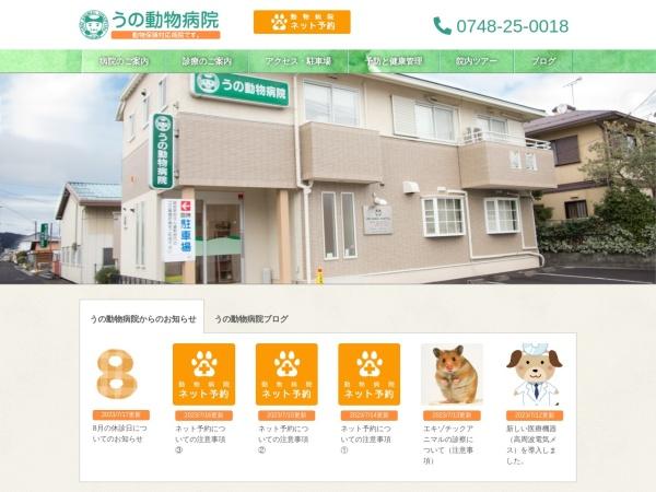 Screenshot of www.unoahc.com