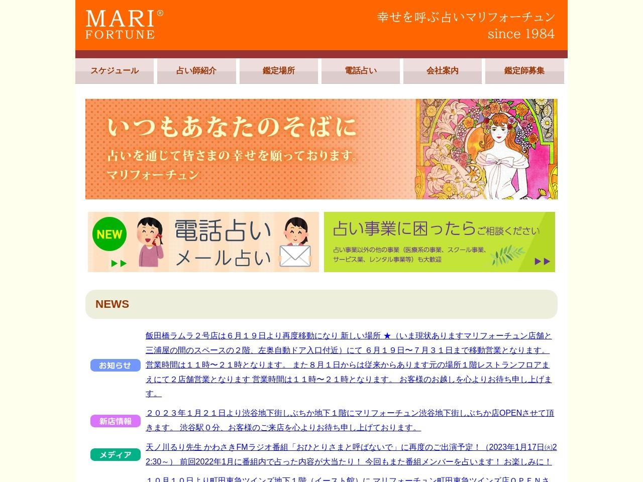 幸せを呼ぶ占いマリフォーチュン -東京 神奈川 占い 恋愛 風水 タロット占い 霊視 スピリチュアル 占星術