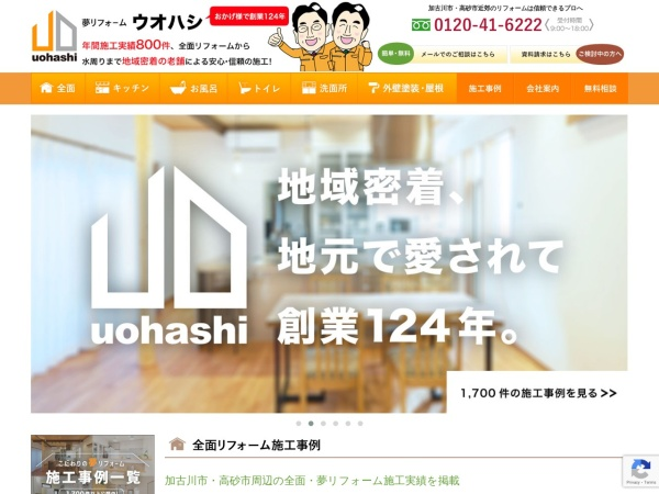 Screenshot of www.uohashi.co.jp