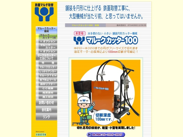 http://www.uotani.jp