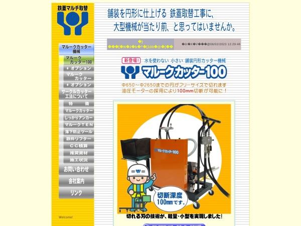 Screenshot of www.uotani.jp