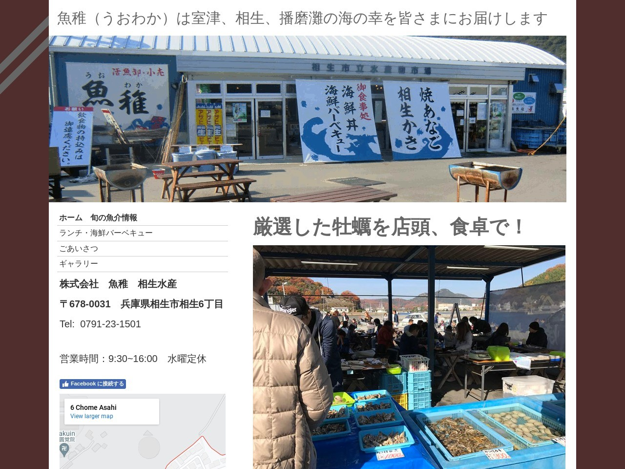 魚稚相生市立水産市場店