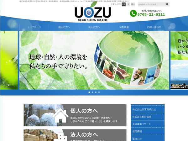 Screenshot of www.uozu-sk.com