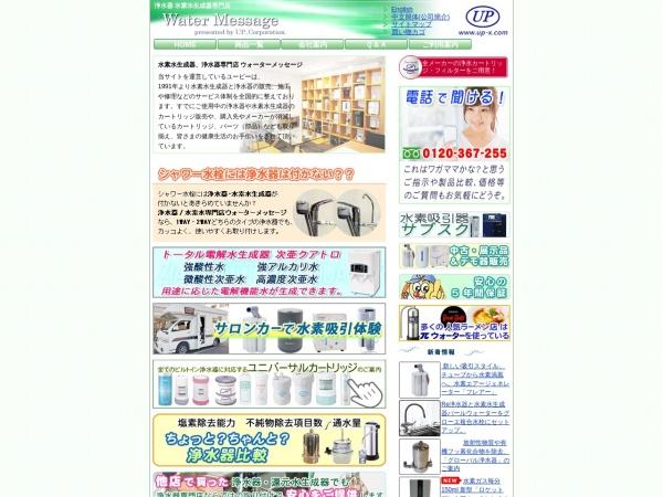 Screenshot of www.up-x.com