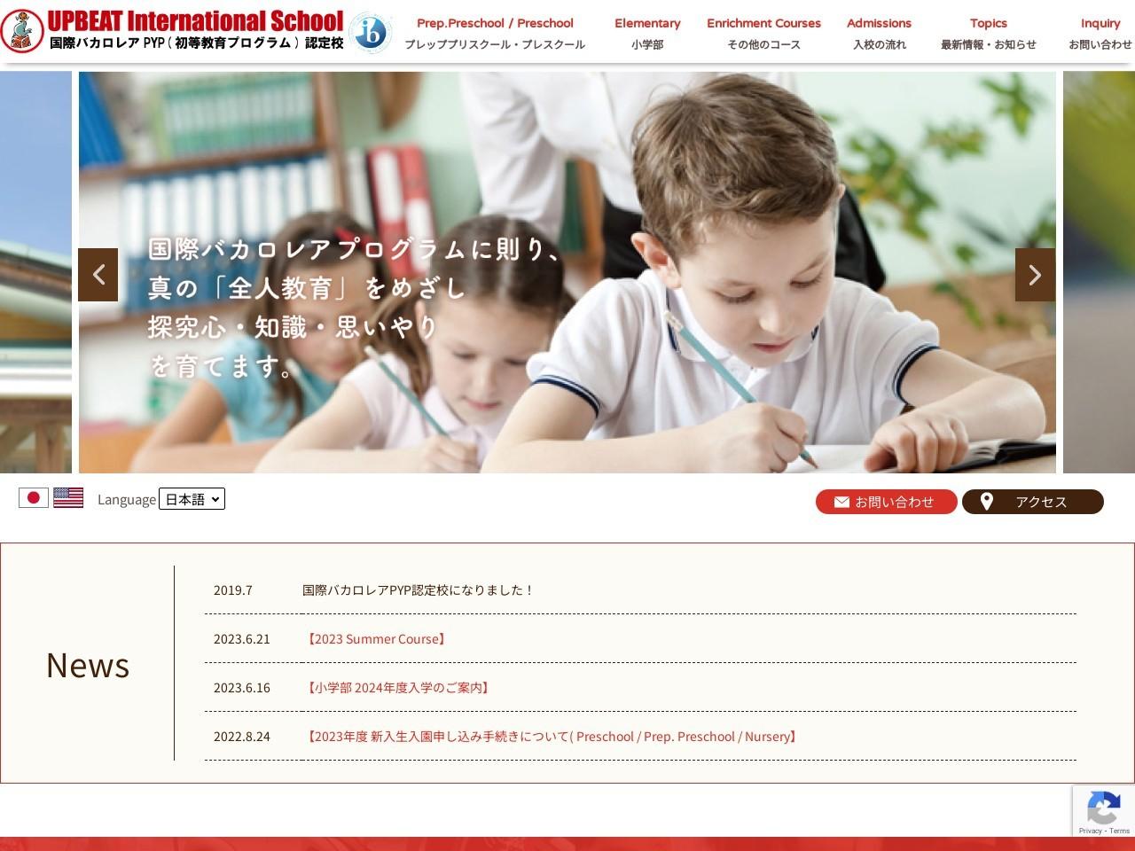 UPBEAT・International・School・Elementary天白校舎