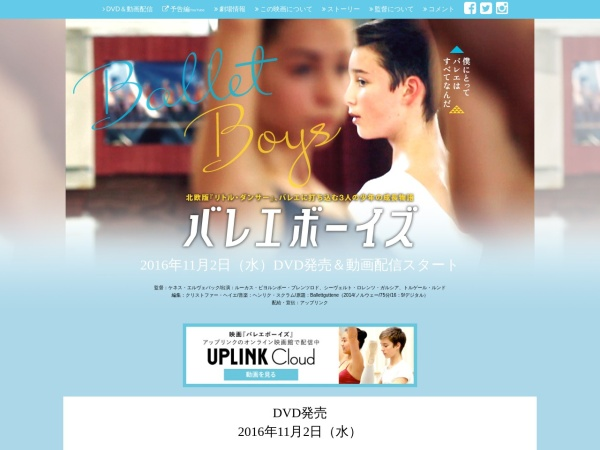 Screenshot of www.uplink.co.jp