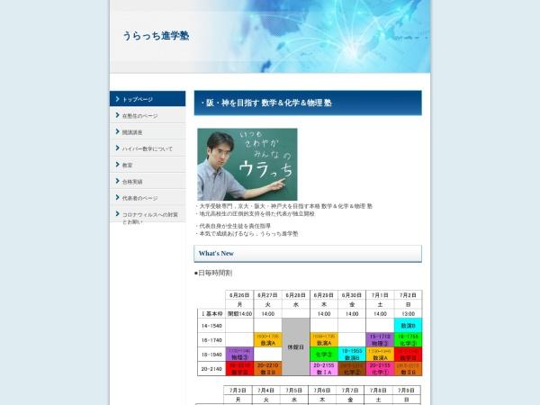 Screenshot of www.uracchi.jp