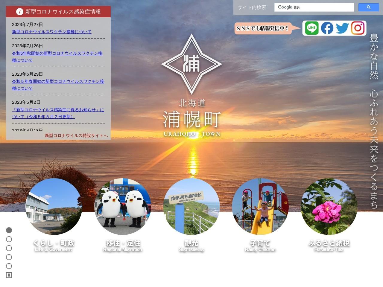 http://www.urahoro.jp/oshirase/catetemp2_oshirase30/2018-1204-1432-105.html
