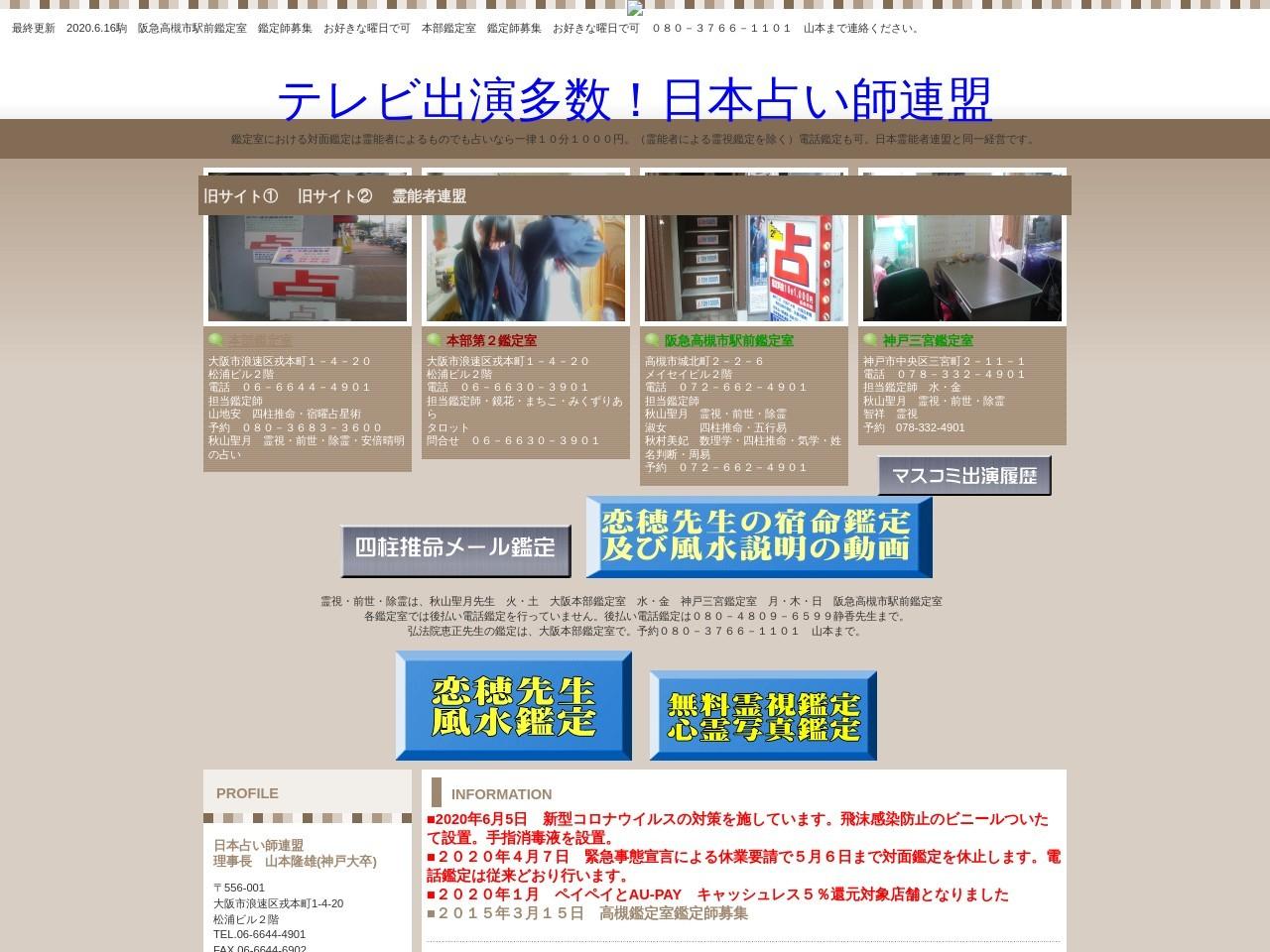 日本占い師連盟大阪駒川連絡所