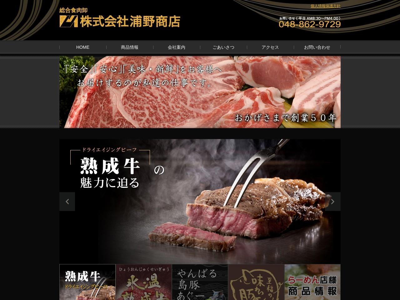 株式会社浦野商店