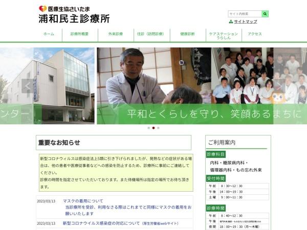 Screenshot of www.urasin.org
