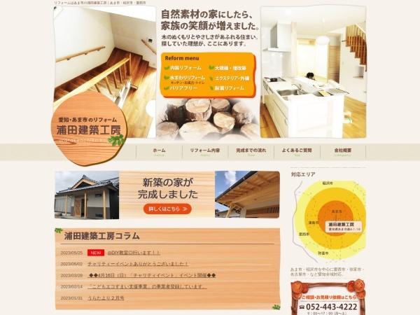 http://www.uratakenchiku-kobo.com/