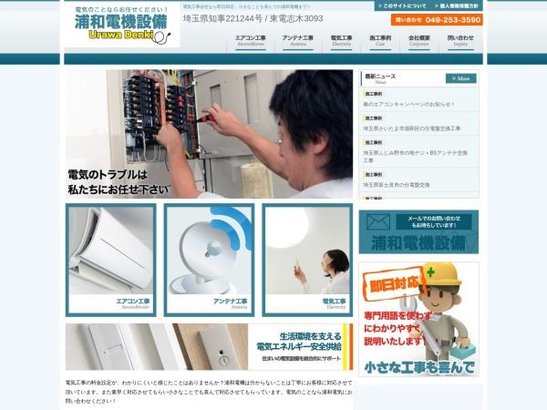 Screenshot of www.urawa-denki.com