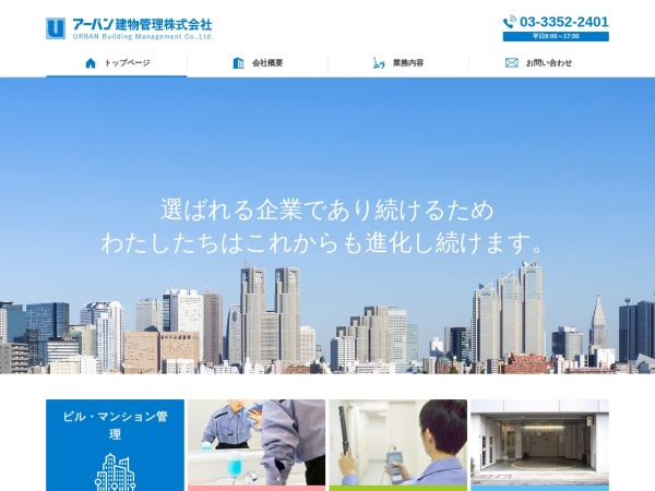Screenshot of www.urban-bm.co.jp