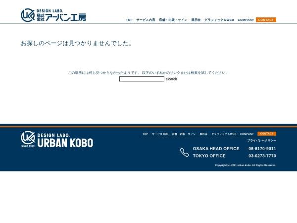 Screenshot of www.urban-k.co.jp