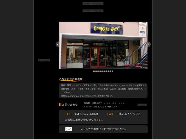 http://www.urbancorp.jp/