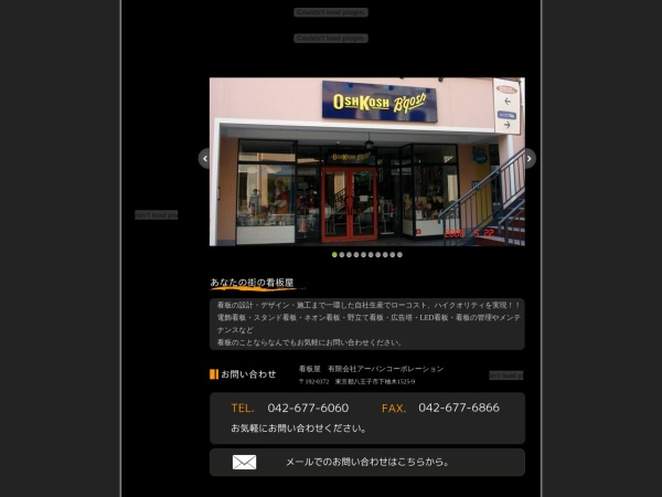 Screenshot of www.urbancorp.jp