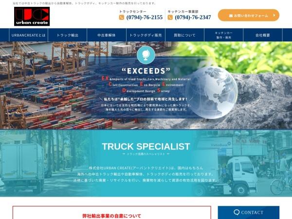 Screenshot of www.urbancre8.com