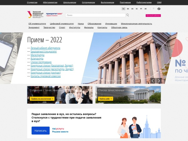 Screenshot of www.urfu.ru
