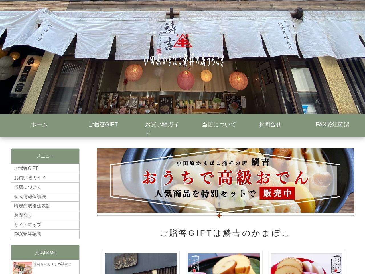 小田原かまぼこ|元祖鱗吉(うろこき)公式オンラインショップ